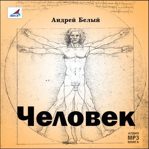 Андрей Белый Человек  кочергин андрей бойцовские диалоги с андреем кочергиным