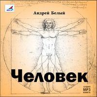 Белый, Андрей  - Человек