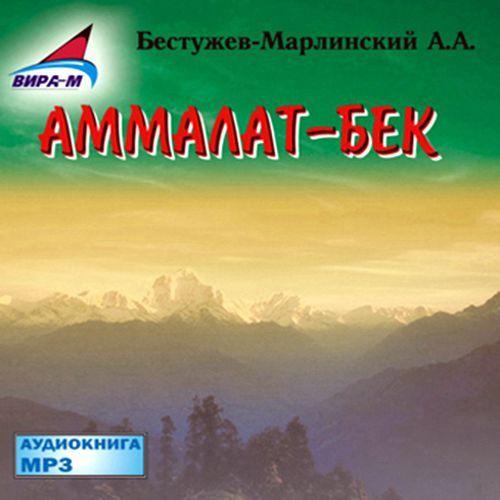 Александр Александрович Бестужев-Марлинский Аммалат-бек hp q7583a magenta