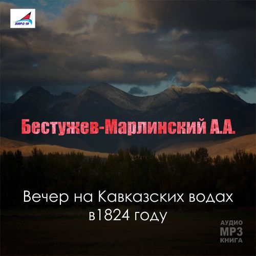 Вечер на Кавказских водах в 1824 году - Александр Бестужев-Марлинский