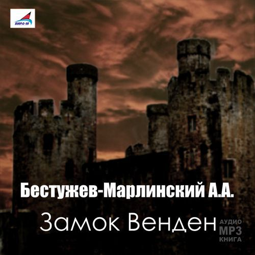 Замок Венден - Александр Бестужев-Марлинский