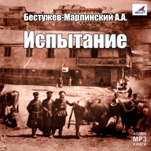 Александр Александрович Бестужев-Марлинский Испытание