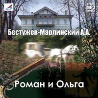 Бестужев-Марлинский, Александр Александрович  - Роман и Ольга