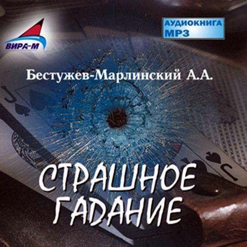 Страшное гадание - Александр Бестужев-Марлинский