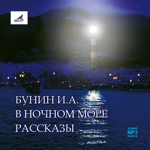В ночном море. Рассказы - Иван Бунин