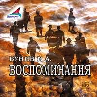 Бунин, Иван  - Воспоминания
