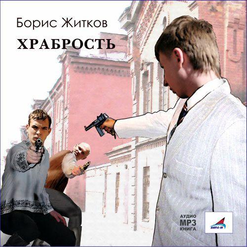 занимательное описание в книге Борис Житков