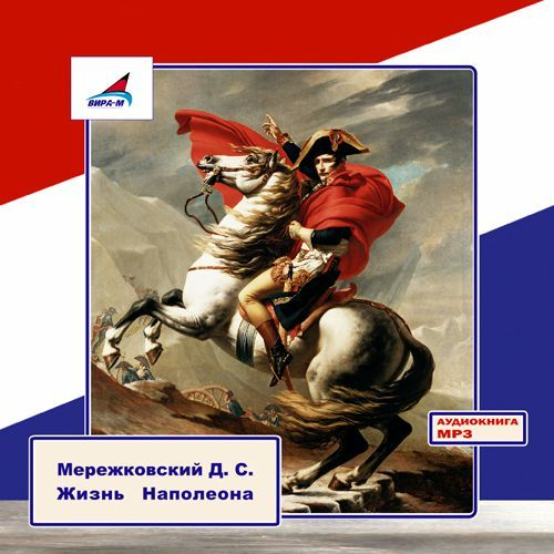 Жизнь Наполеона - Дмитрий Мережковский