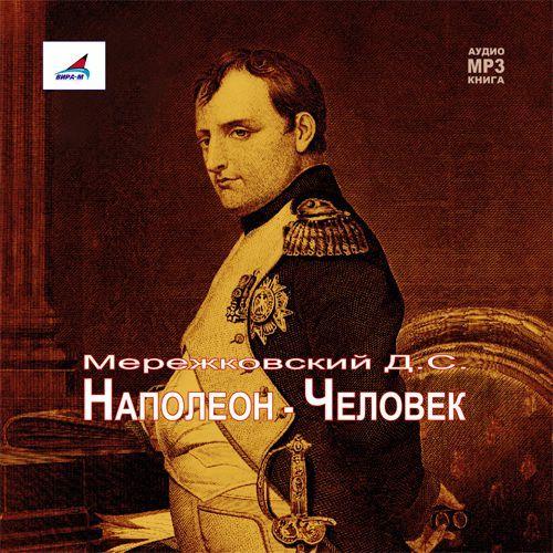 Наполеон – Человек - Дмитрий Мережковский
