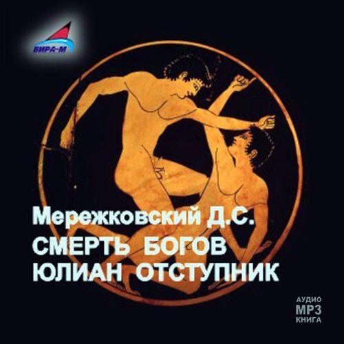 Смерть Богов. Юлиан отступник - Дмитрий Мережковский