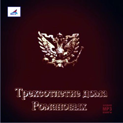 Скачать Коллектив авторов бесплатно Трехсотлетие Дома Романовых