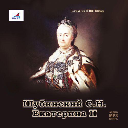 Екатерина II - С.Н. Шубинский