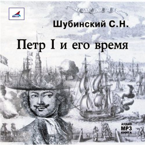 С.Н. Шубинский Петр I и его время петр i и его время cdmp3