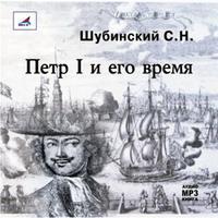 Шубинский, С.Н.  - Петр I и его время