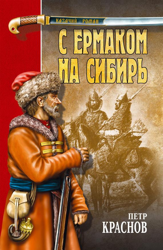 просто скачать Петр Краснов бесплатная книга