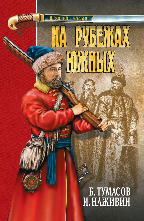 Иван Наживин На рубежах южных (сборник) наживин и ф степан разин казаки исторический роман