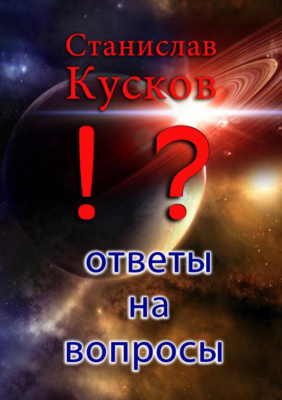 Ответы на вопросы - Станислав Кусков