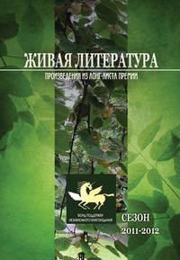 - Живая Литература. Произведения из лонг-листа премии. Сезон 2011-2012