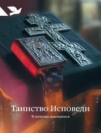 Отсутствует - Таинство Исповеди. В помощь кающимся