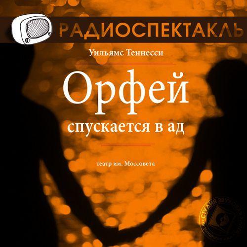 Орфей спускается в ад развивается взволнованно и трагически