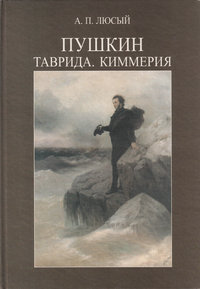 Люсый, А. П.  - Пушкин. Таврида. Киммерия