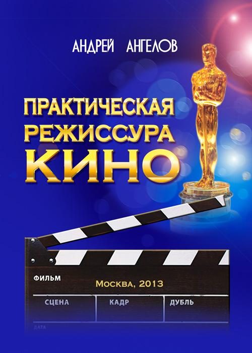 Практическая режиссура кино - Андрей Ангелов