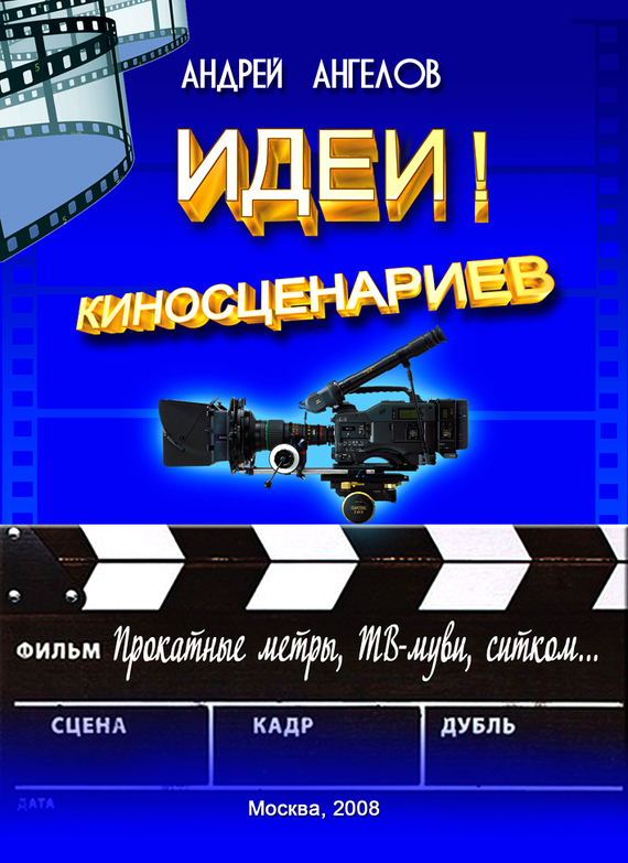 Идеи! киносценариев - Андрей Ангелов