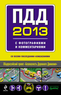 Отсутствует - ПДД 2013 с фотографиями и комментариями (со всеми последними изменениями)