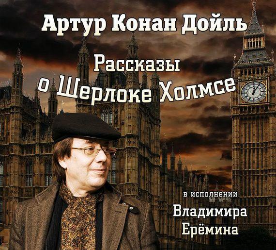 Рассказы о Шерлоке Холмсе (читает Владимир Еремин) - Артур Конан Дойл