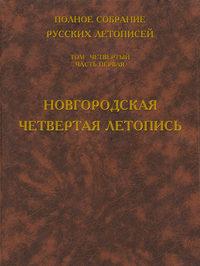 Отсутствует - Полное собрание русских летописей. Том 4. Часть 1. Новгородская четвертая летопись