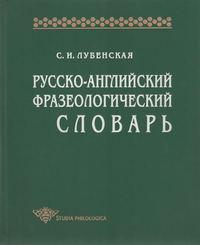 Лубенская, С. И.  - Русско-английский фразеологический словарь