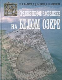 Захаров, С. Д.  - Средневековое расселение на Белом озере