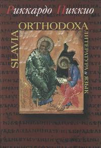 Пиккио, Риккардо  - Slavia Orthodoxa. Литература и язык