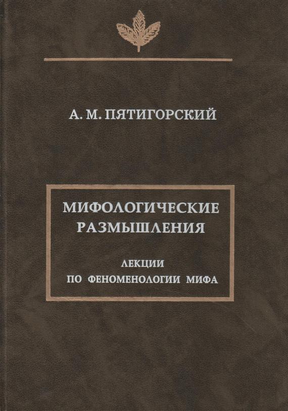 Александр Пятигорский бесплатно