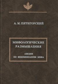 Пятигорский, Александр  - Мифологические размышления. Лекции по феноменологии мифа