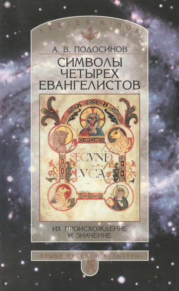 Символы четырех евангелистов. Их происхождение и значение