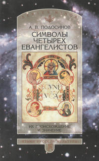Подосинов, А. В.  - Символы четырех евангелистов. Их происхождение и значение