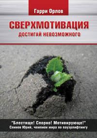 Орлов, Гарри  - Сверхмотивация