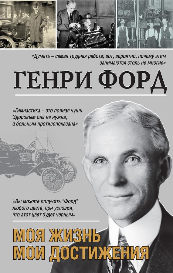 Генри Форд Моя жизнь. Мои достижения генри форд моя жизнь и мое дело