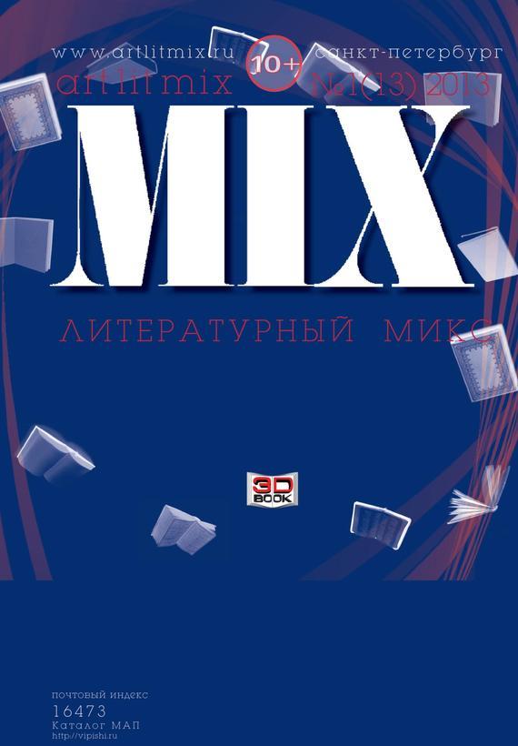 Отсутствует Литературный МИКС №1 (13) 2013 отсутствует литературный микс 1 17 2017