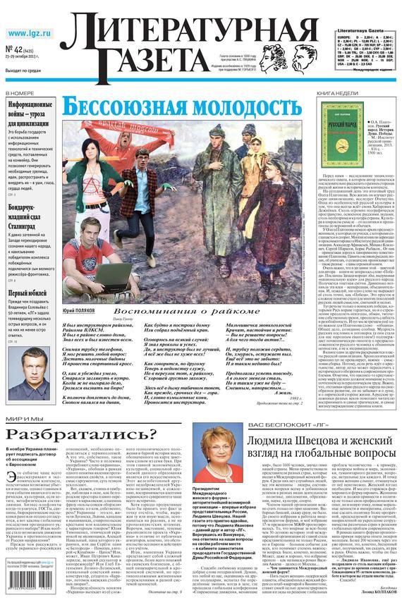 Литературная газета №42 (6435) 2013