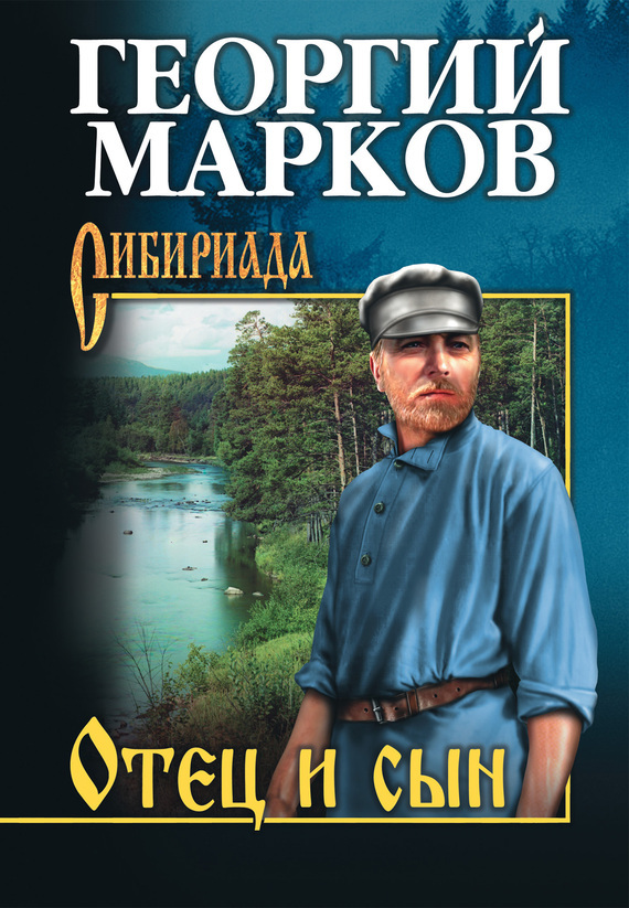 Георгий Марков - Отец и сын (сборник)