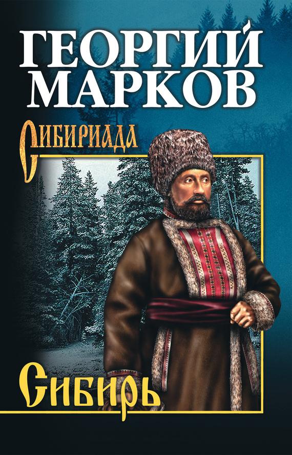 Георгий Марков Сибирь минувшее и пережитое по воспоминаниям за 50 лет сибирь и эмиграция