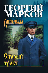 Марков, Георгий  - Старый тракт (сборник)