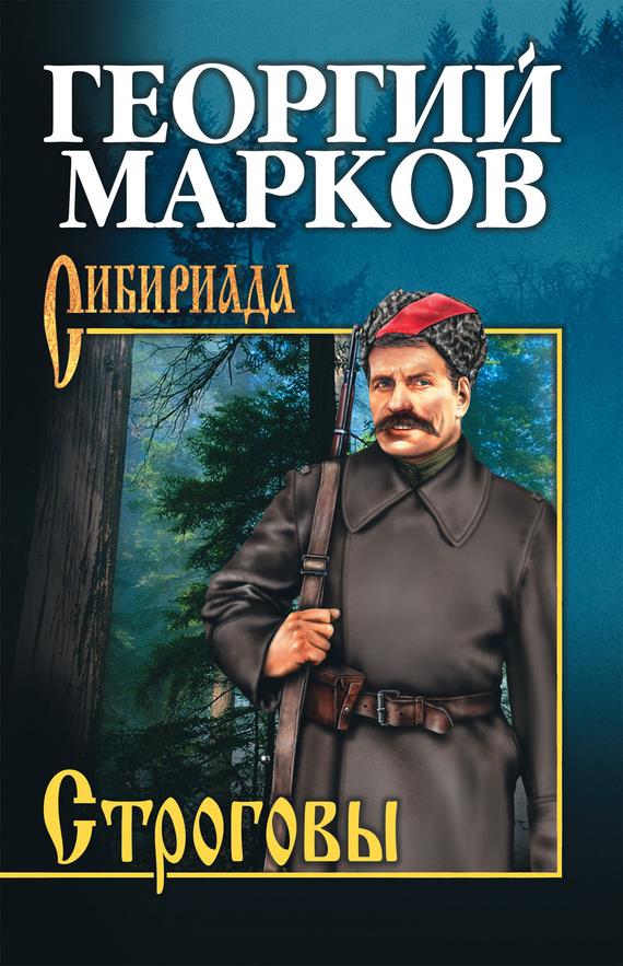 Строговы ( Георгий Марков  )