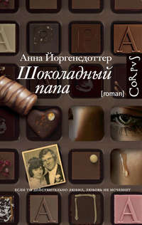 Йоргенсдоттер, Анна  - Шоколадный папа
