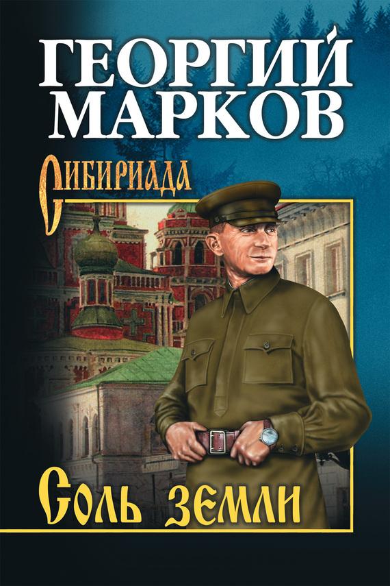 Георгий Марков Соль земли георгий марков сибирь