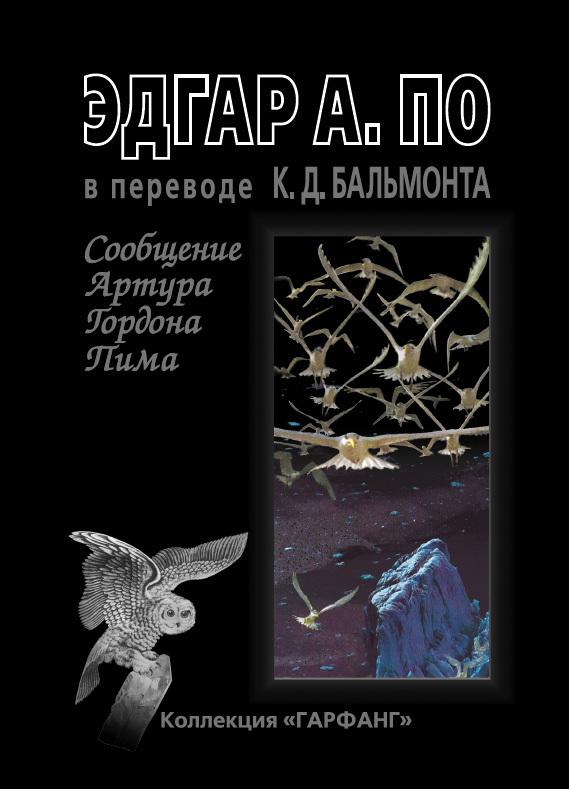 Эдгар Аллан По Сообщение Артура Гордона Пима (сборник) футболка print bar наш день