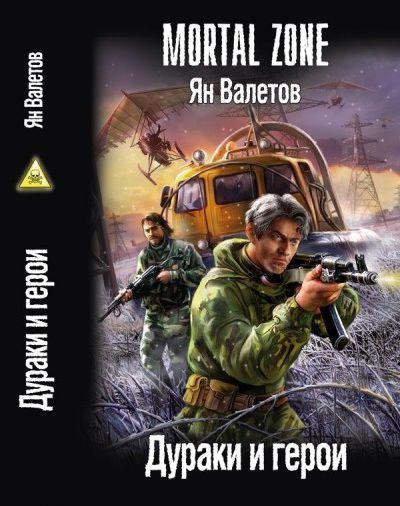 Дураки и герои - Ян Валетов
