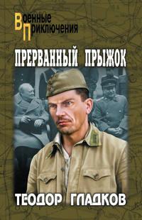 Гладков, Теодор  - Прерванный прыжок (сборник)